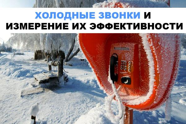Холодные-звонкиИзмерение