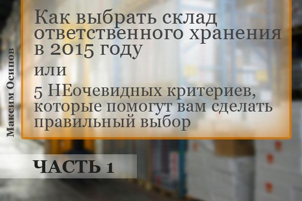 КакВыбратьСкладОтветХранения_МаксимОсипов_Ч1