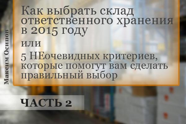 КакВыбратьСкладОтветХранения_МаксимОсипов_Ч2