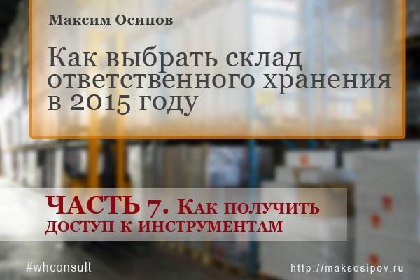 КакВыбратьСкладОтветХранения_МаксимОсипов_Ч7